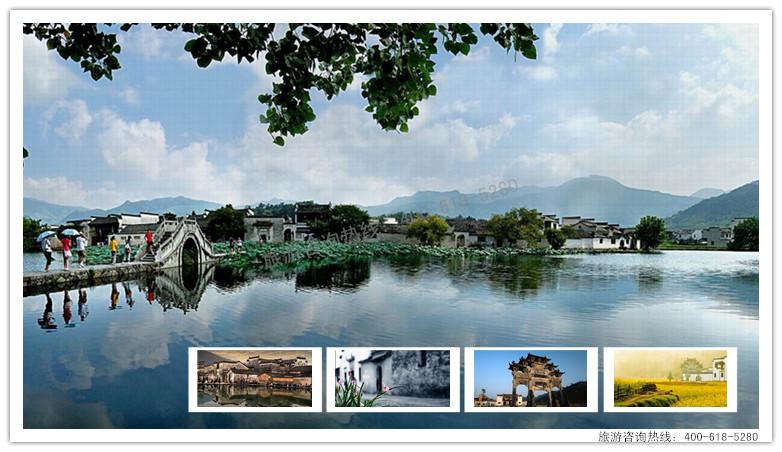 西递宏村旅游