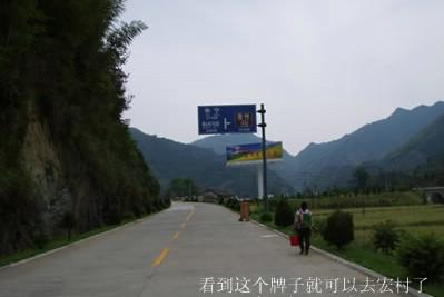 第二条路:黄山风景区---西递