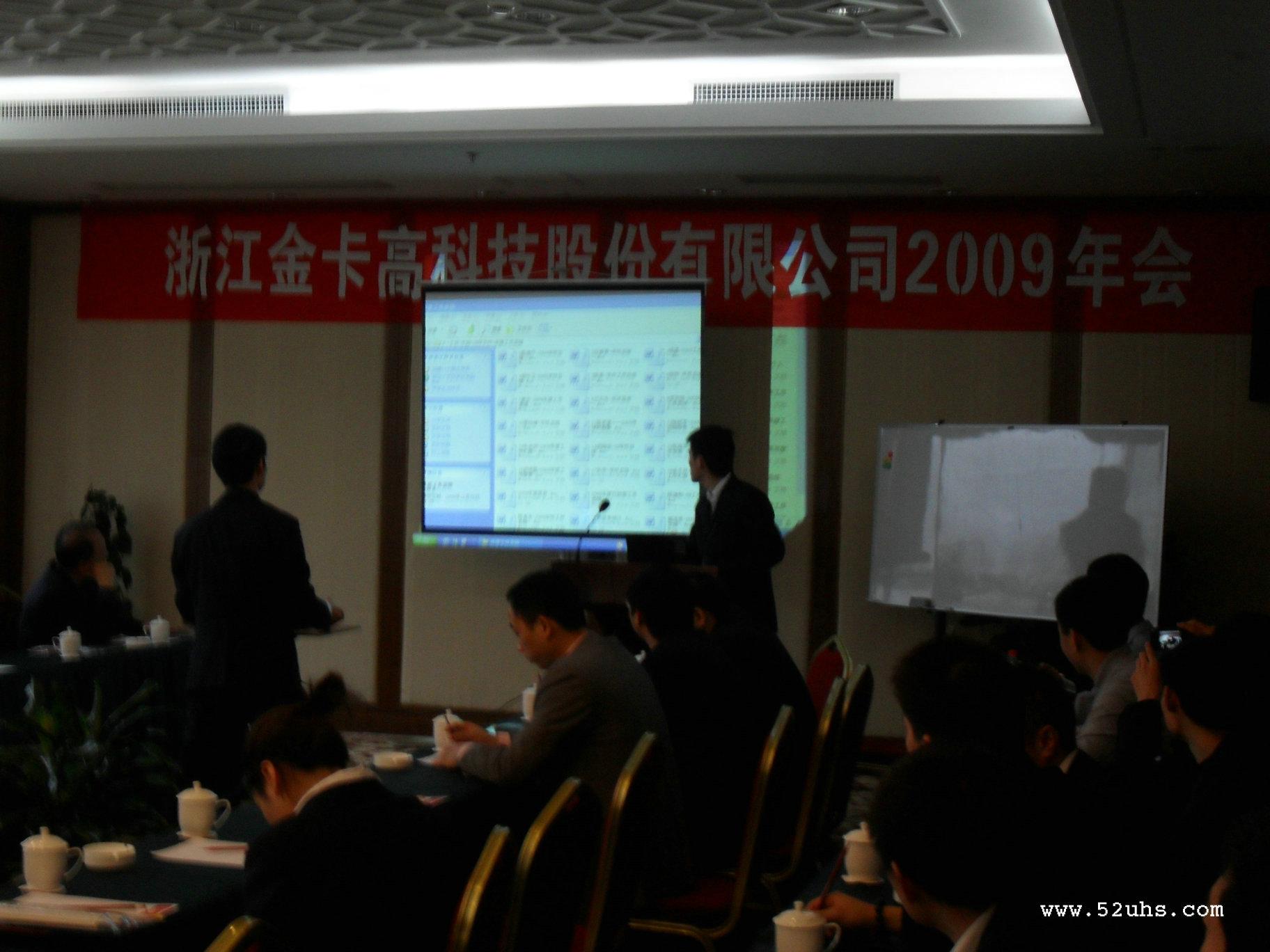 浙江金卡高科技股份有限公司2009年会
