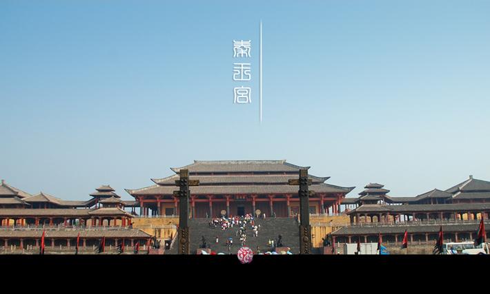 横店影视城秦王宫