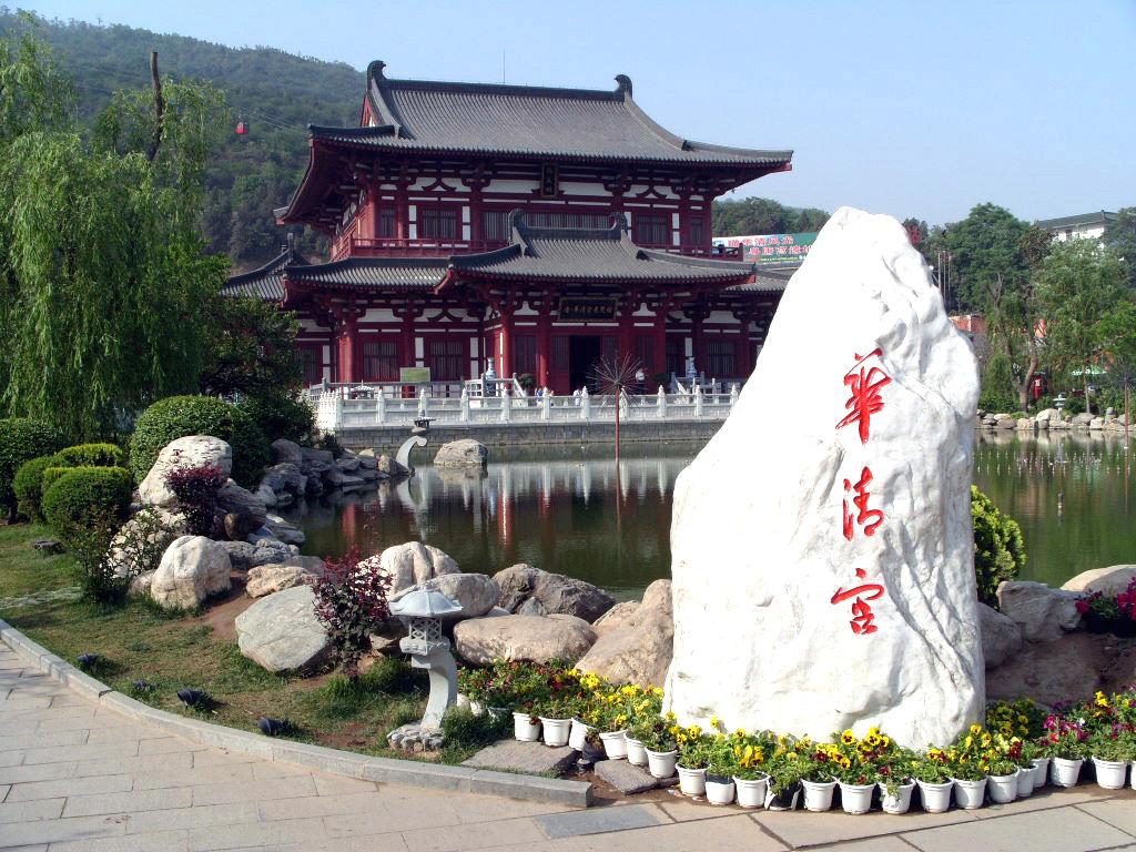 骊山华清池